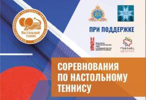 В рамках Межконфессиональной спартакиады пройдет турнир по настольному теннису