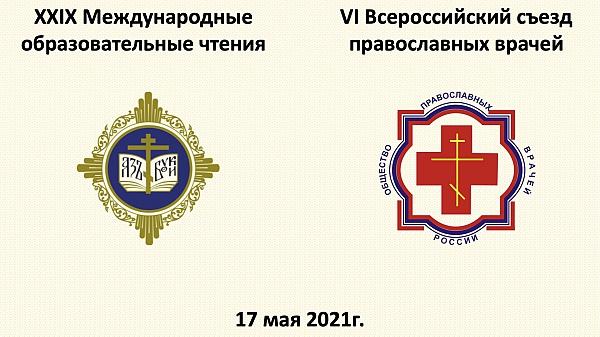 Представитель Удмуртского отделения ОПВР принял участие в работе съезда православных врачей