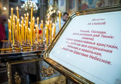 Митрополит Викторин совершил заупокойное богослужение в Троицкую родительскую субботу