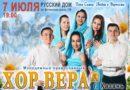 В Ижевске пройдет концерт православного хора «Вера»