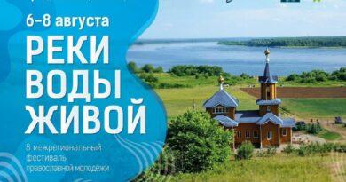 Фестиваль православной молодежи «Реки воды живой»