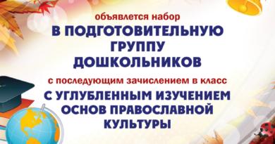 Объявлен набор дошкольников в подготовительные группы при Духовно-просветительском центре епархии